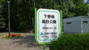 下野幌高台公園入口