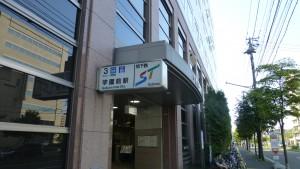 地下鉄 学園前駅