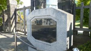 札幌南高六華の門