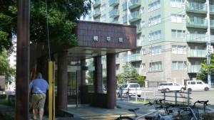 地下鉄 幌平橋駅