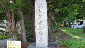 本願寺道路終点の碑