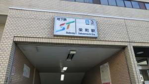 地下鉄 栄町駅