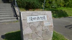 清田南公園入口