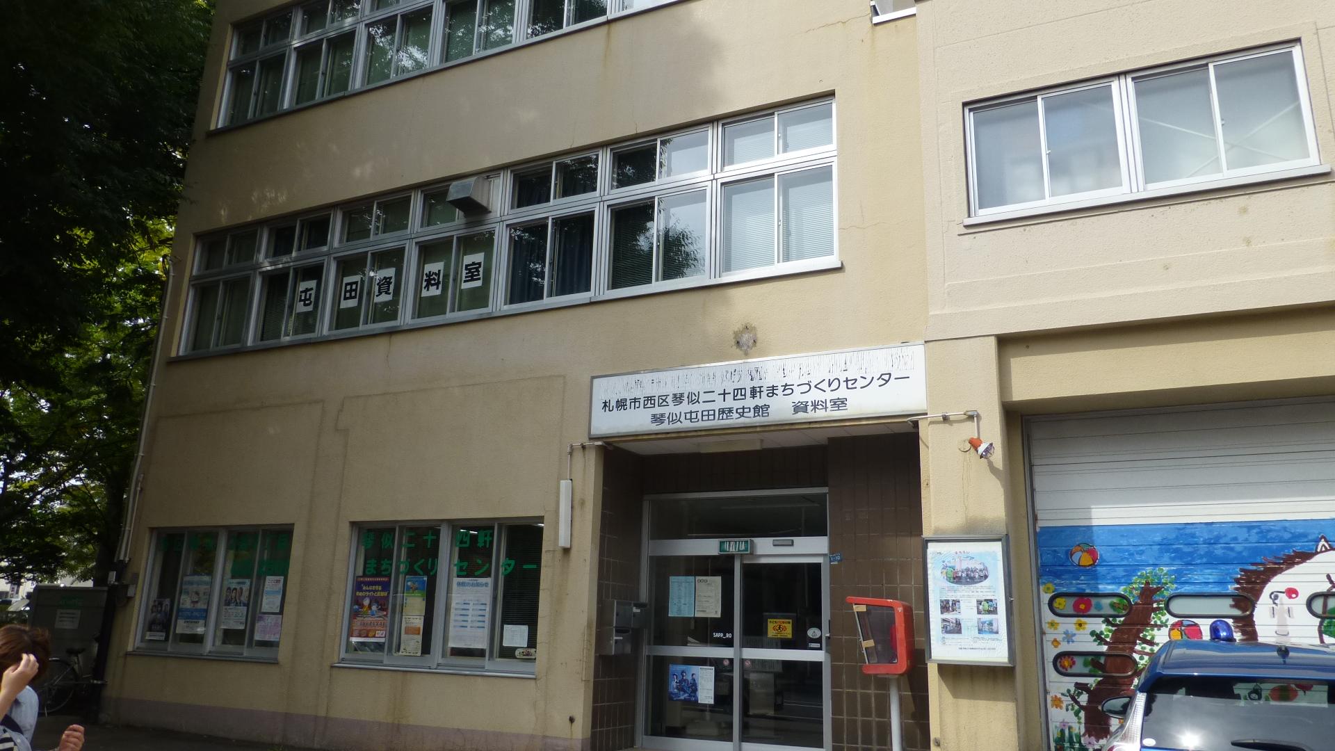札幌ウォーキング屯田兵発祥の地琴似を巡るー平成27年9月24日