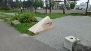 二十四軒公園