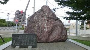 二十四軒開拓百年記念碑