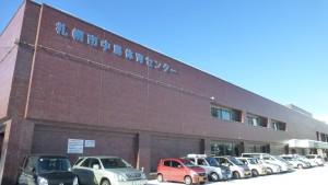 中島体育センター