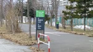 東札幌起点標識