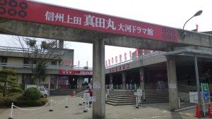 「真田丸」大河ドラマ館