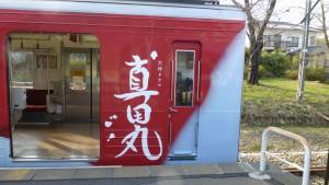 上田電鉄の真田丸電車