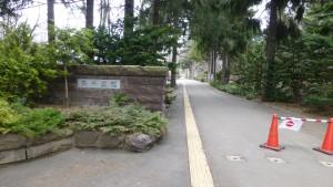公園出入口