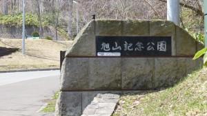 公園出入口1