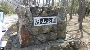北1条公園出入口
