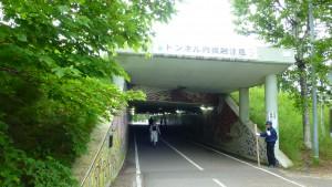 しらかばトンネル