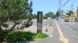 手稲緑道(愛称:ぷろむなーど・ていね)