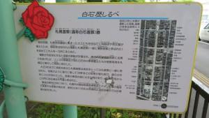 札幌遊郭(通称白石遊郭)跡
