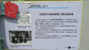 北海道庁立白石治療院・札幌市助産所跡