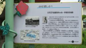 宇都宮牧場跡
