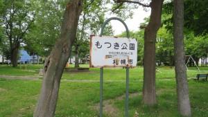 もつき公園(連合用水路跡)