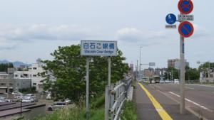 白石こ線橋