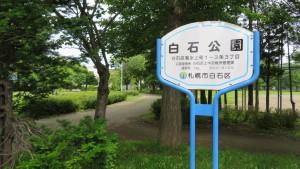 白石公園(白石村1番)