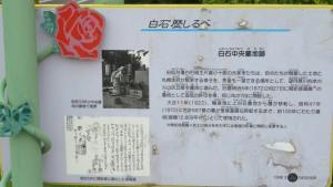 白石中央墓地跡