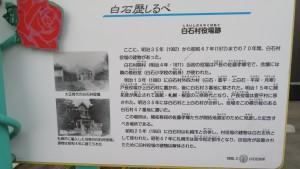 白石村役場跡