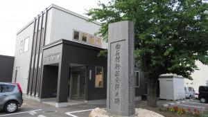 白石村行政発祥之碑(白石村役場跡)