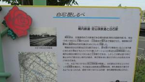 幌内鉄道・定山渓鉄道と白石駅