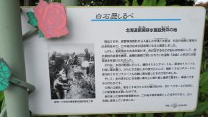 北海道暗渠排水施設発祥の地