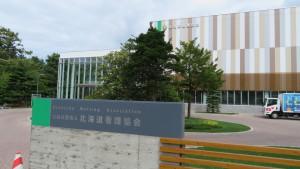 北海道看護協会
