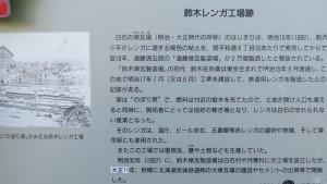 鈴木レンガ工場跡