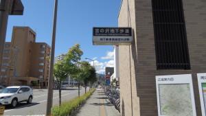 地下鉄宮の沢駅