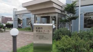 札幌市東温水プール