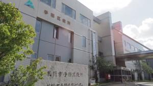 手稲区役所
