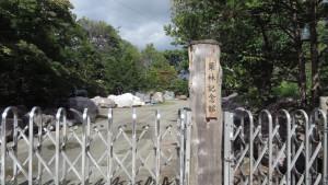 八紘学園栗林記念館(旧吉田善太郎別邸)