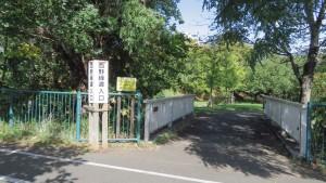 緑道橋と西野緑道入口