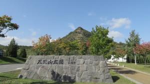 五天山公園入口