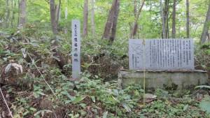 藻岩原始林石碑