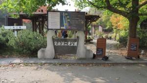 二見公園入口