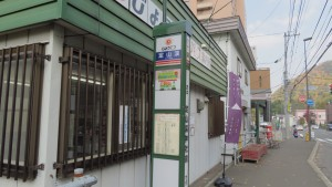 終点:定山渓バス停