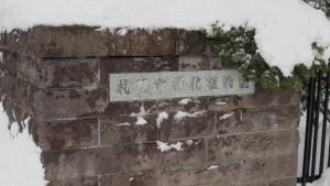 園名板「札幌市緑化植物園」