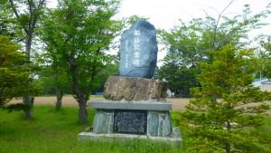 拓北記念碑