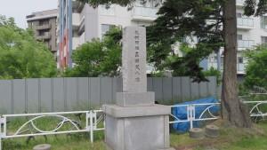 「札幌開祖 吉田茂八」碑
