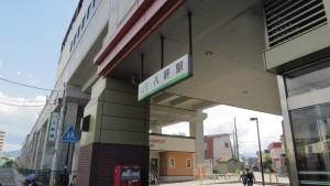 JR八軒駅