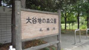 園名板「大谷地の森公園」