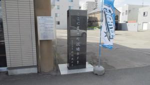 旧豊平町役場跡碑