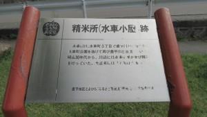 案内板「精米所(水車小屋)跡」(水車町公園)