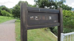 園名板「精進河畔公園」