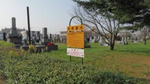 市営苗穂墓地